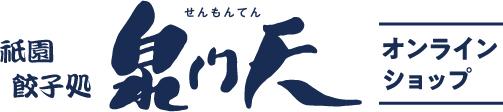 京都祇園餃子処「泉門天」通販・お取り寄せサイト