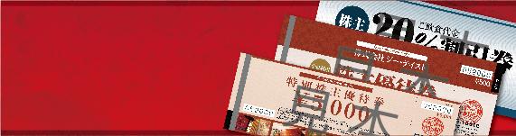 株主優待券ご利用店舗一覧はこちら。